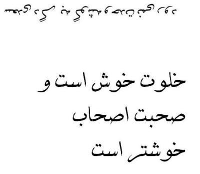 سعدی از دست خویشتن فریاد - عباس کیارستمی